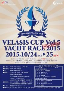 VELASIS CUP VOL5